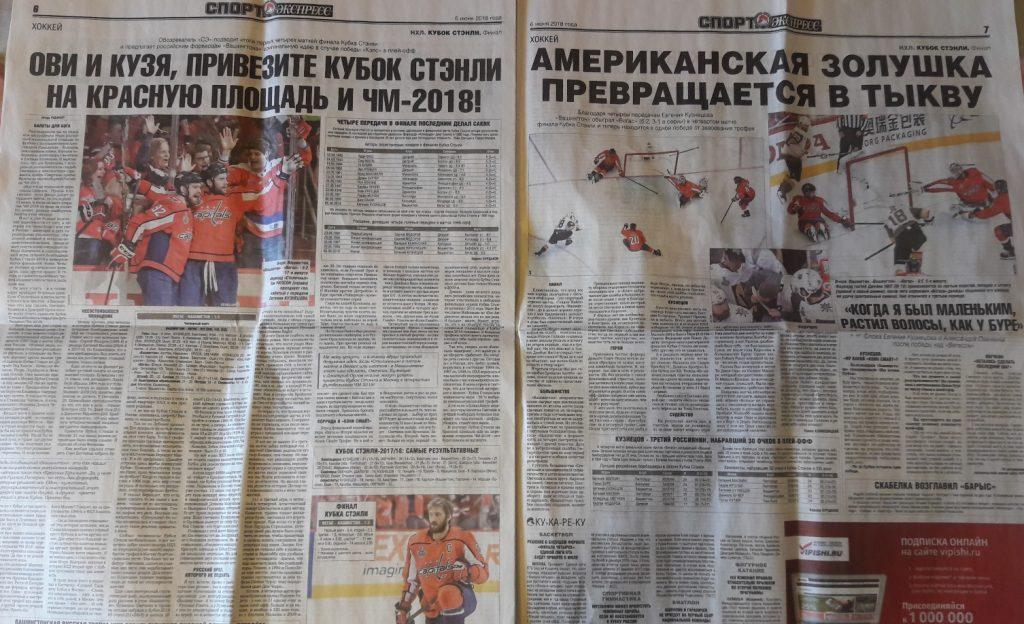 Jornal dedica duas páginas inteiras à final da Copa Stanley (Foto: Fábio Aleixo)